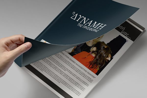 Melon Advertising-dynami-prosforas-publishing (1)